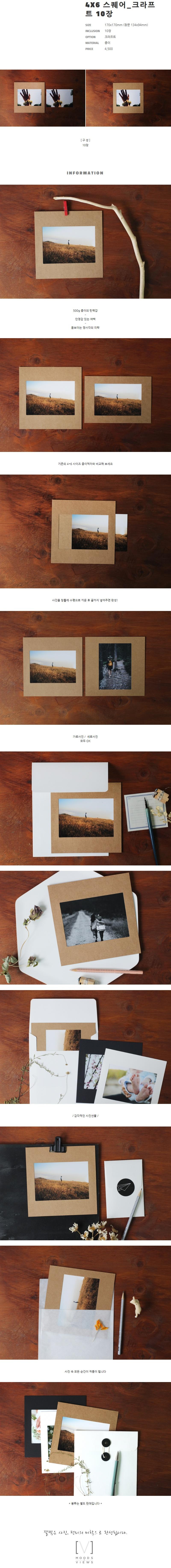 4X6 스퀘어 CRAFT 10장 - 무즈앤뷰즈, 4,500원, 테마앨범/테마북, 포토박스/프레임