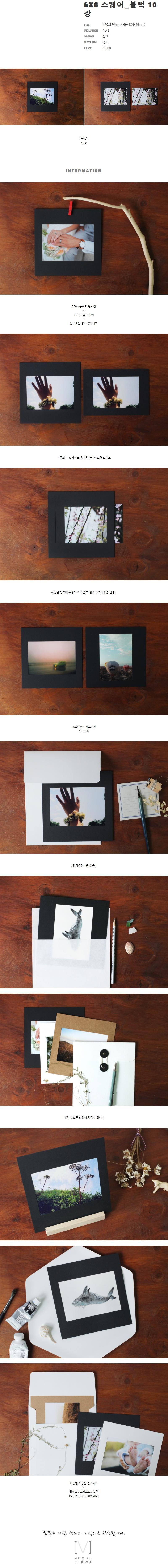 4X6 스퀘어 BLACK 10장 - 무즈앤뷰즈, 5,500원, 테마앨범/테마북, 포토박스/프레임